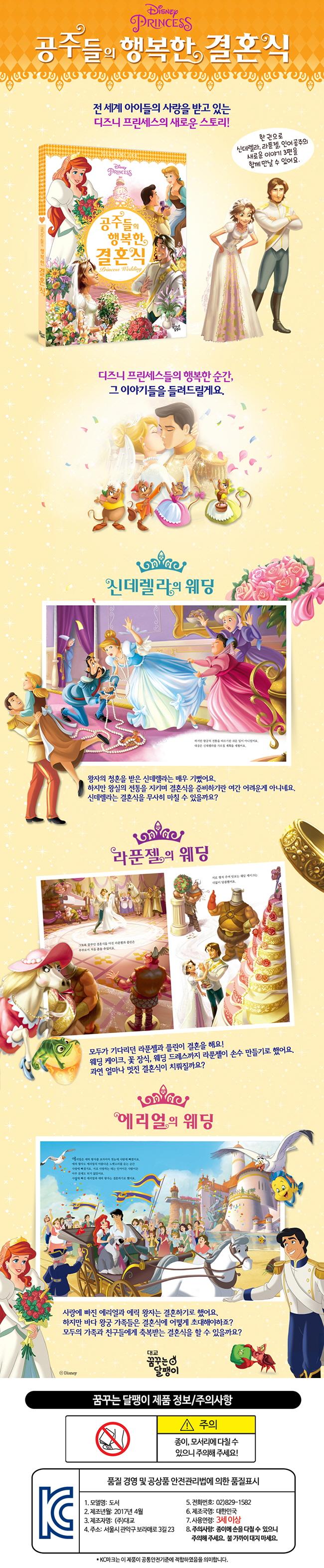 공주들의 행복한 결혼식(Disney Princess)(양장본 HardCover) 도서 상세이미지