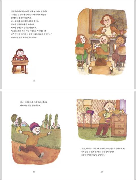 왕재수 없는 날(이야기 보물창고 11)(양장본 HardCover) 도서 상세이미지