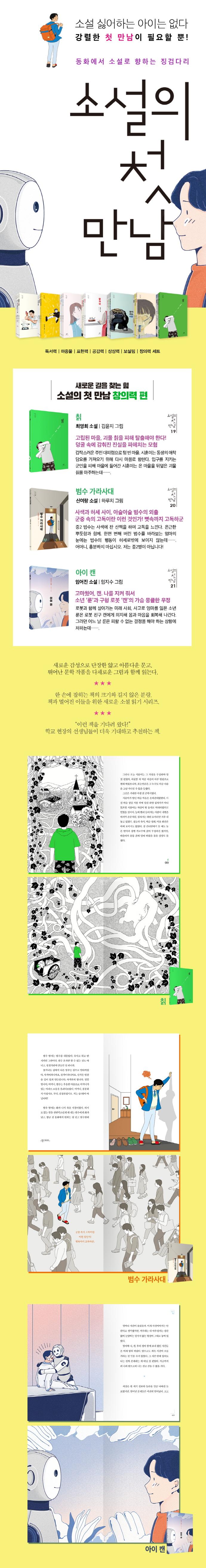 아이 캔(소설의 첫 만남 21) 도서 상세이미지