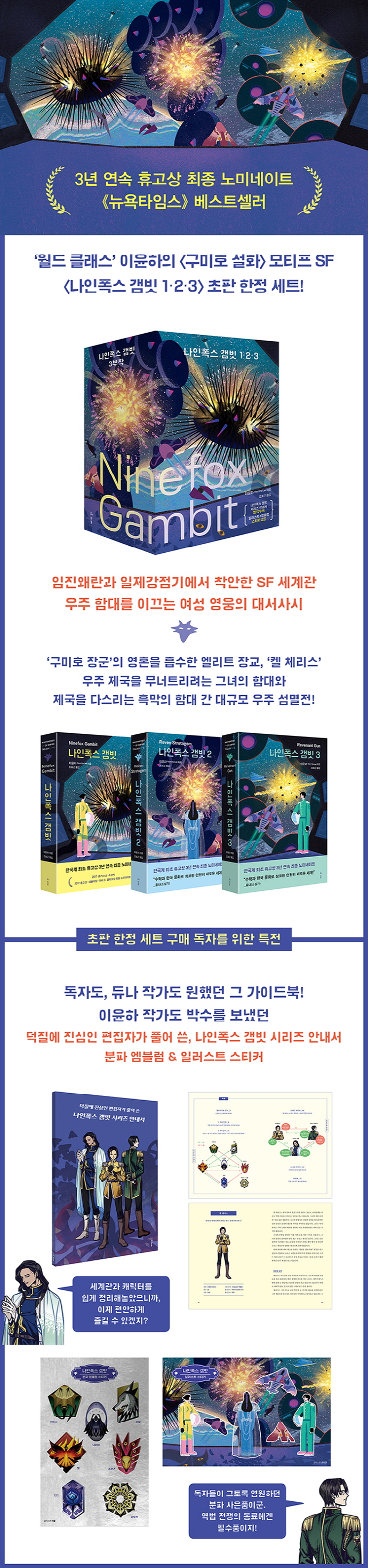 나인폭스 갬빗 세트(1-3권)(나인폭스 갬빗)(전3권) 도서 상세이미지