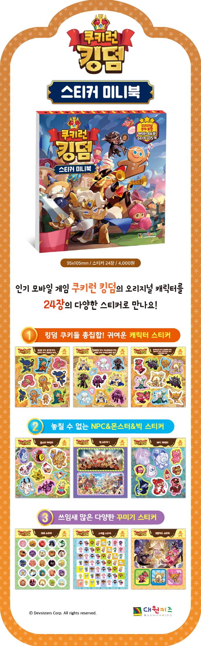 쿠키런 킹덤 스티커 미니북(스티커북) 도서 상세이미지