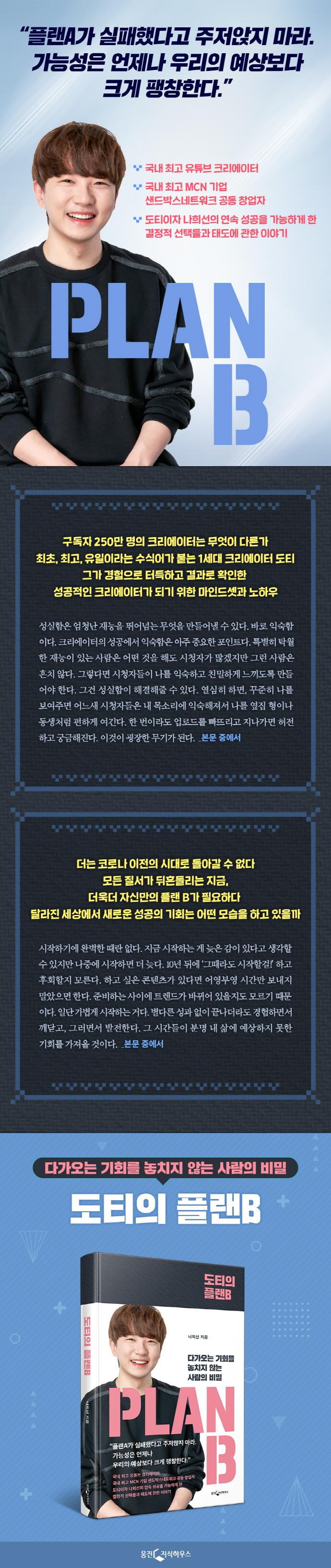 도티의 플랜B(양장본 HardCover) 도서 상세이미지