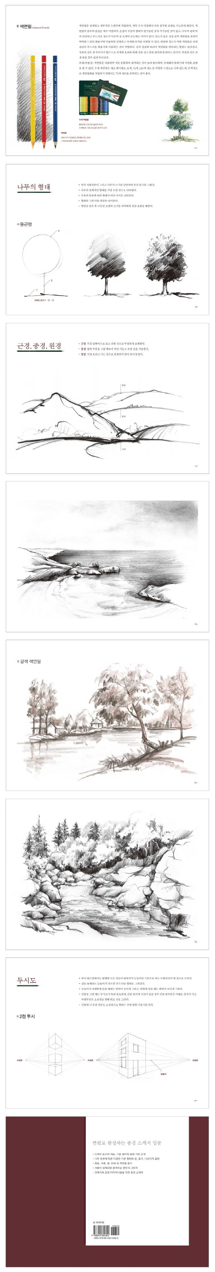 연필 스케치 도서 상세이미지