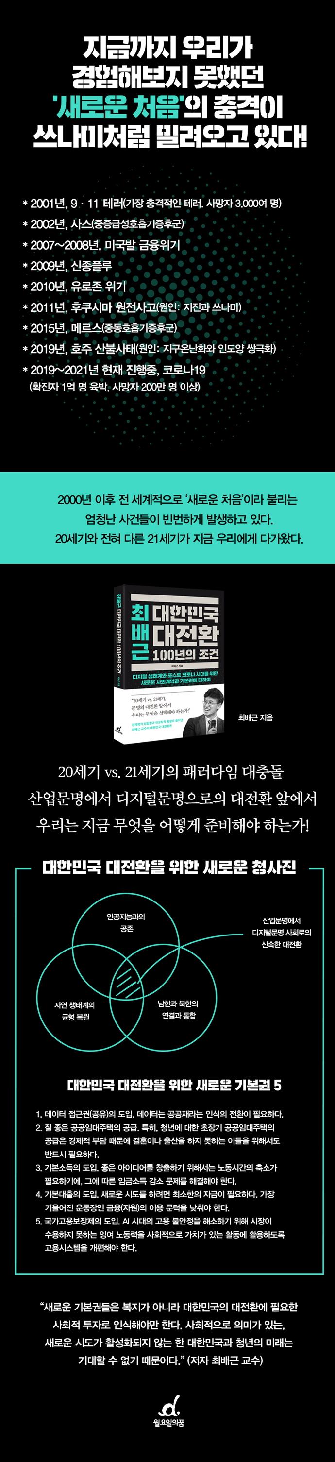 최배근 대한민국 대전환 100년의 조건 도서 상세이미지