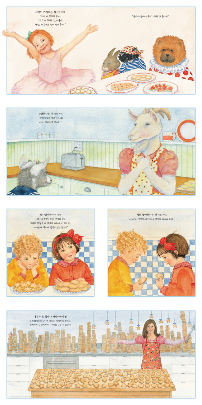 쿠키 한 입의 사랑 수업(작은곰자리 18)(양장본 HardCover) 도서 상세이미지