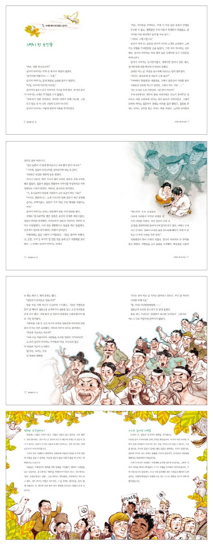 평화롭다는 것(초등학생이 꼭 만나야 할 민주사회 이야기 9) 도서 상세이미지