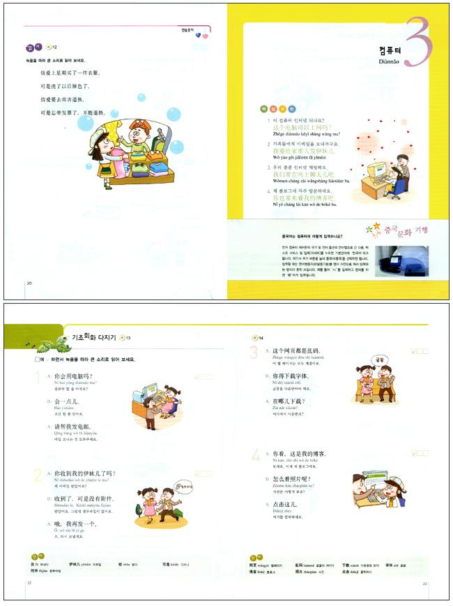 손쉽게 떠먹는 중국어 기초 완성하기(CD1장, 단어장포함) 도서 상세이미지