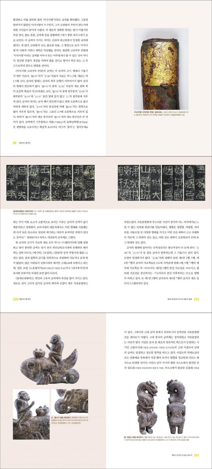 어린아이 한국인 도서 상세이미지