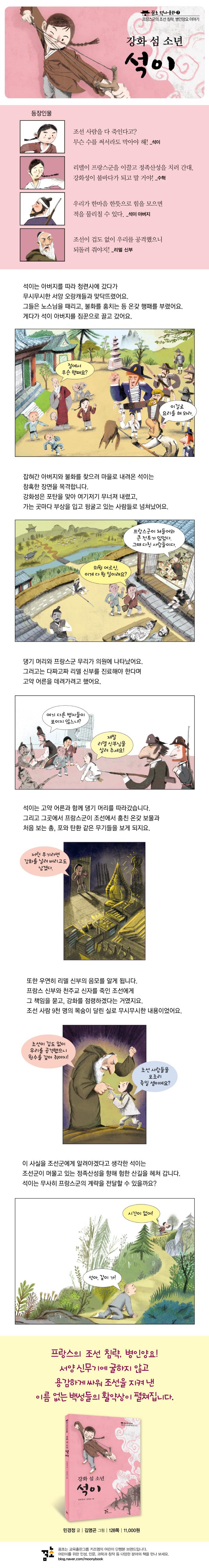 강화 섬 소년 석이(꿈초 역사동화 7) 도서 상세이미지