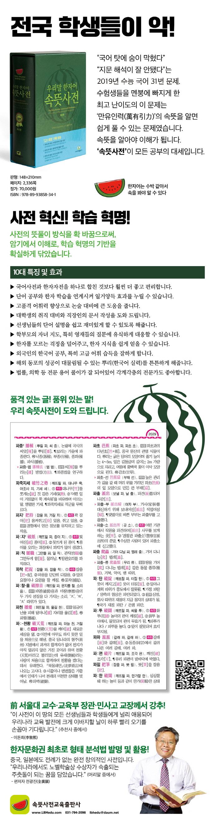 속뜻사전(우리말 한자어)(증보판 2판) 도서 상세이미지