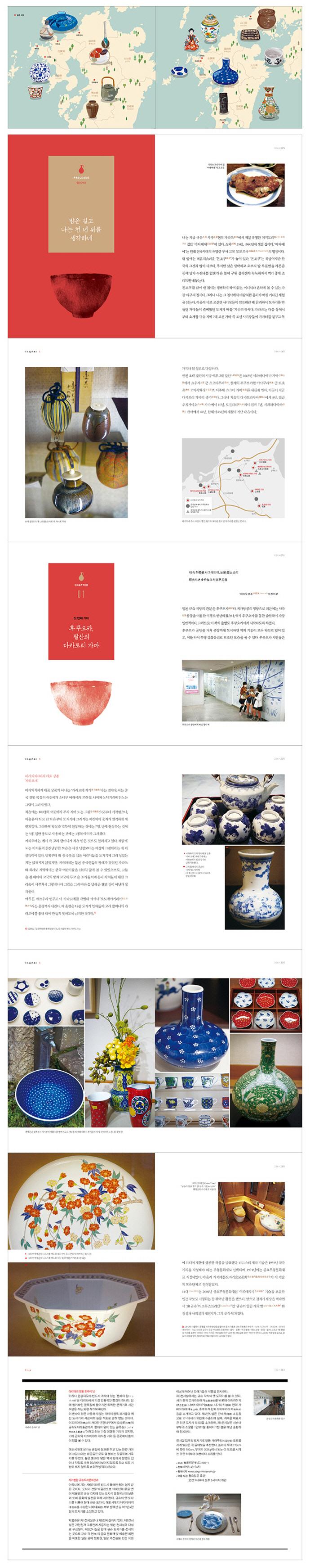 일본 도자기 여행: 규슈의 7대 조선 가마 도서 상세이미지