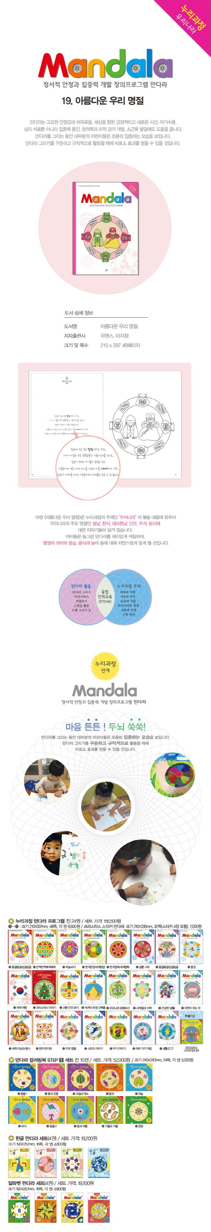 만다라(Mandala). 19: 아름다운 우리 명절 도서 상세이미지