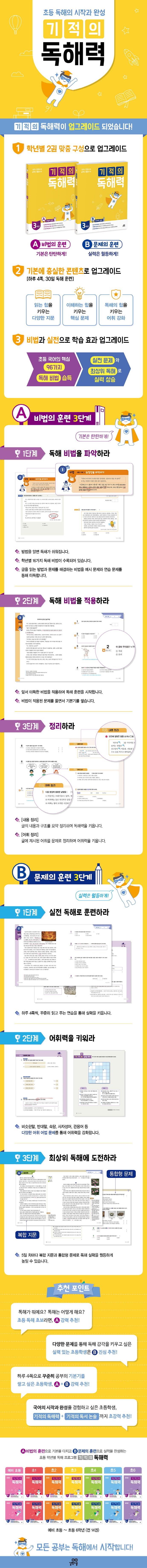 기적의 독해력 3학년 세트(전2권) 도서 상세이미지