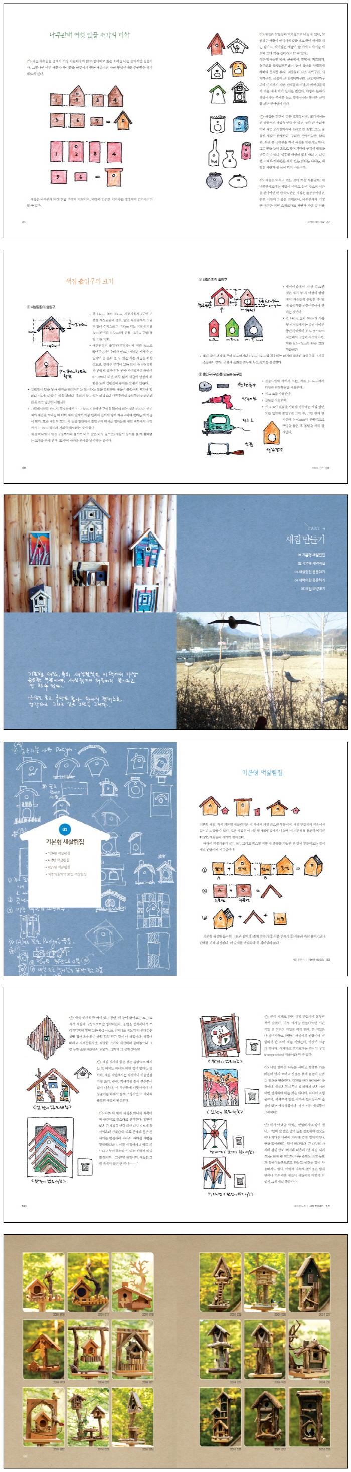 새집 만들기(새집목수 이대우의) 도서 상세이미지