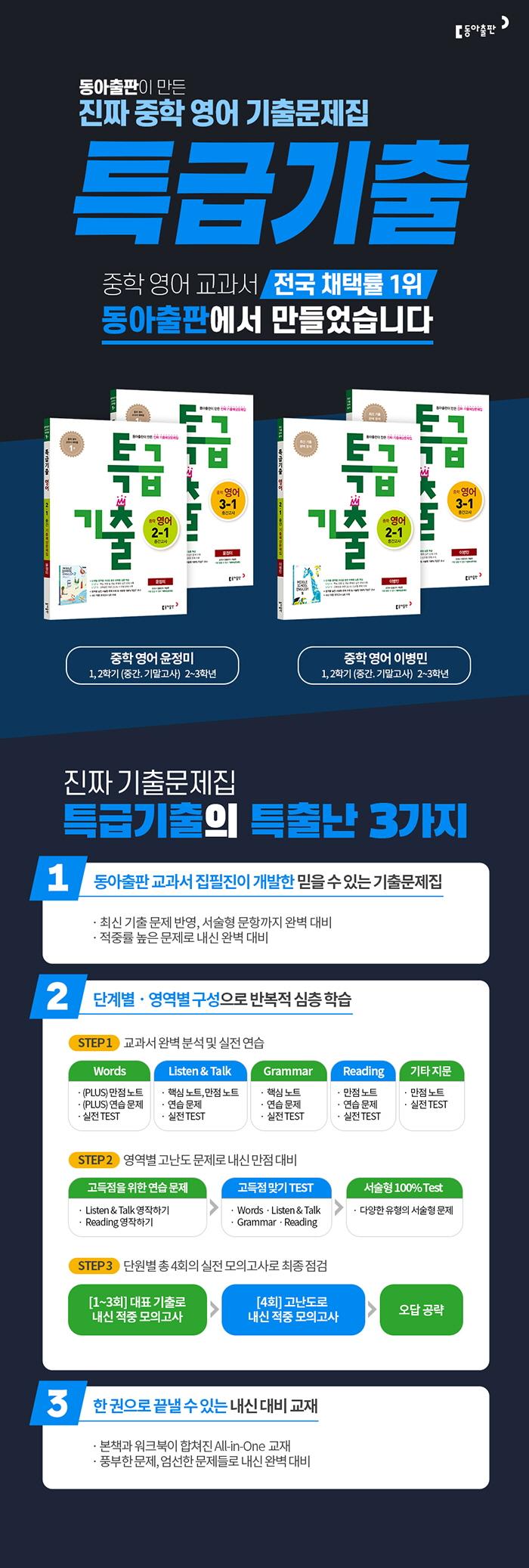 중학 영어 중3-1 기말고사 기출예상문제집(윤정미)(2021)(특급기출) 도서 상세이미지