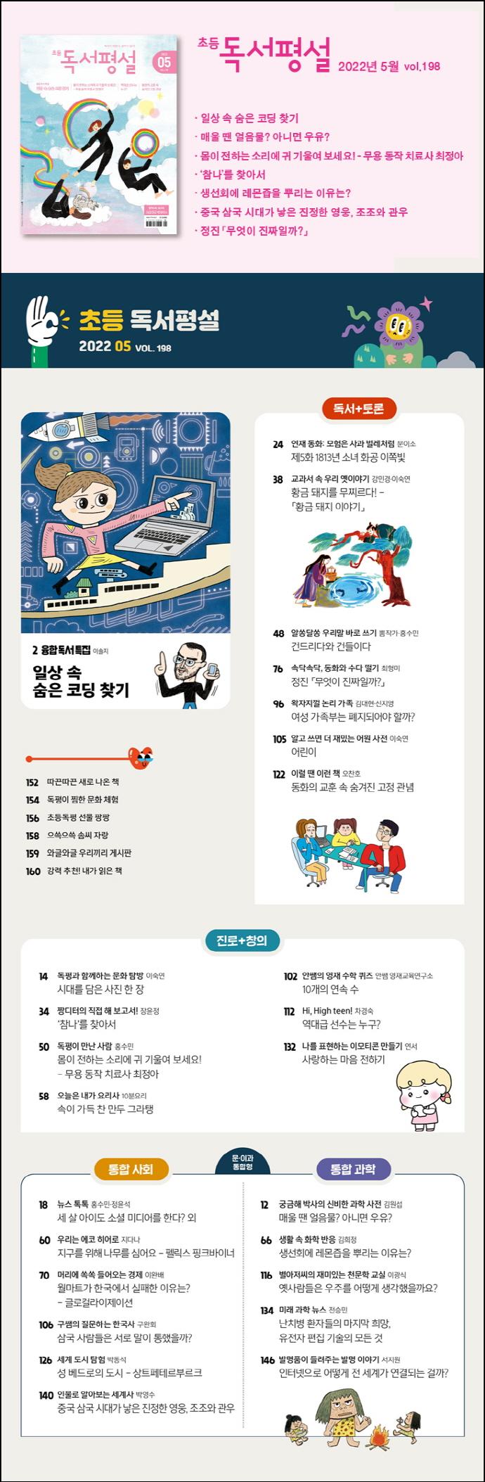 초등독서평설(2021년 5월호) 도서 상세이미지