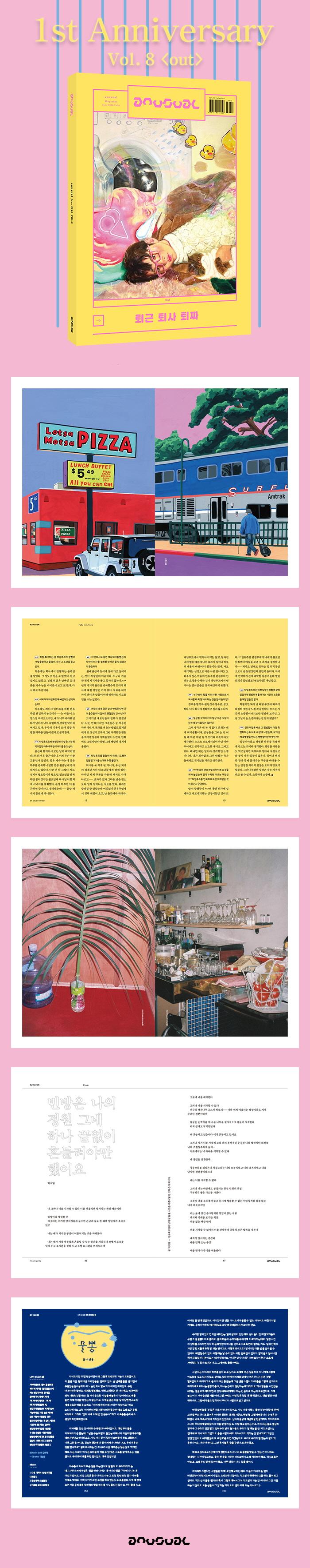 An Usual(언유주얼)(2020년 6월호)(Vol.8) 도서 상세이미지