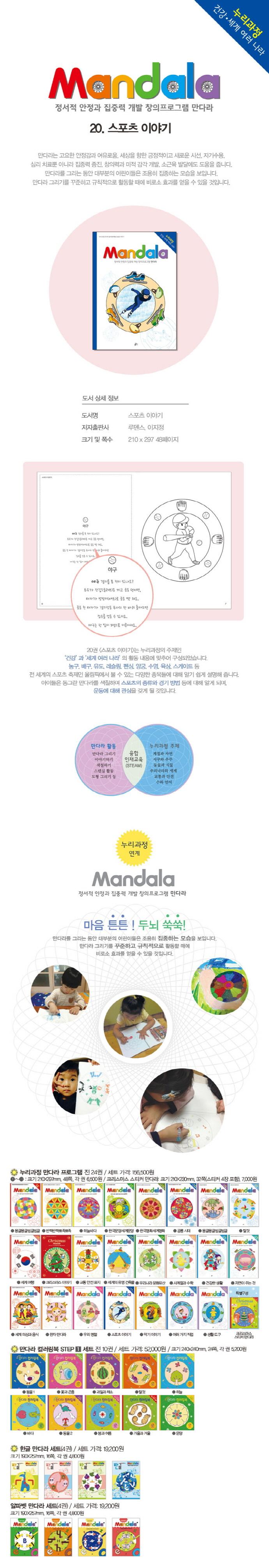 만다라(Mandala). 20: 스포츠 이야기 도서 상세이미지