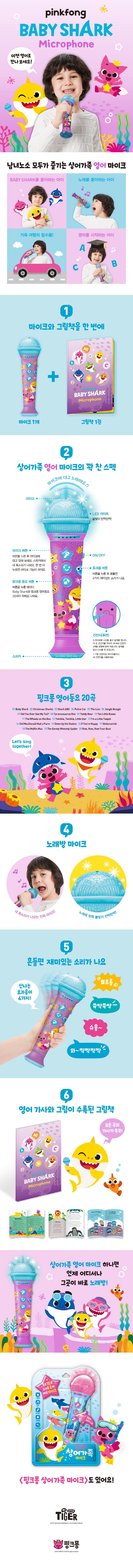 핑크퐁 상어가족 영어동요 마이크 도서 상세이미지