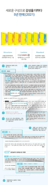 행정법 5년 판례(2021) 도서 상세이미지