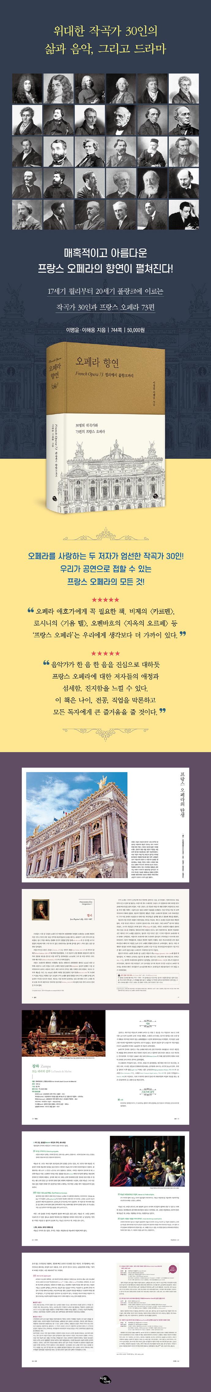 오페라 향연(양장본 HardCover) 도서 상세이미지