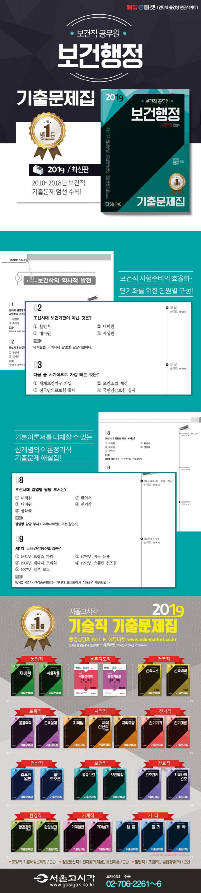 보건행정 기출문제집(보건직 공무원)(2019) 도서 상세이미지