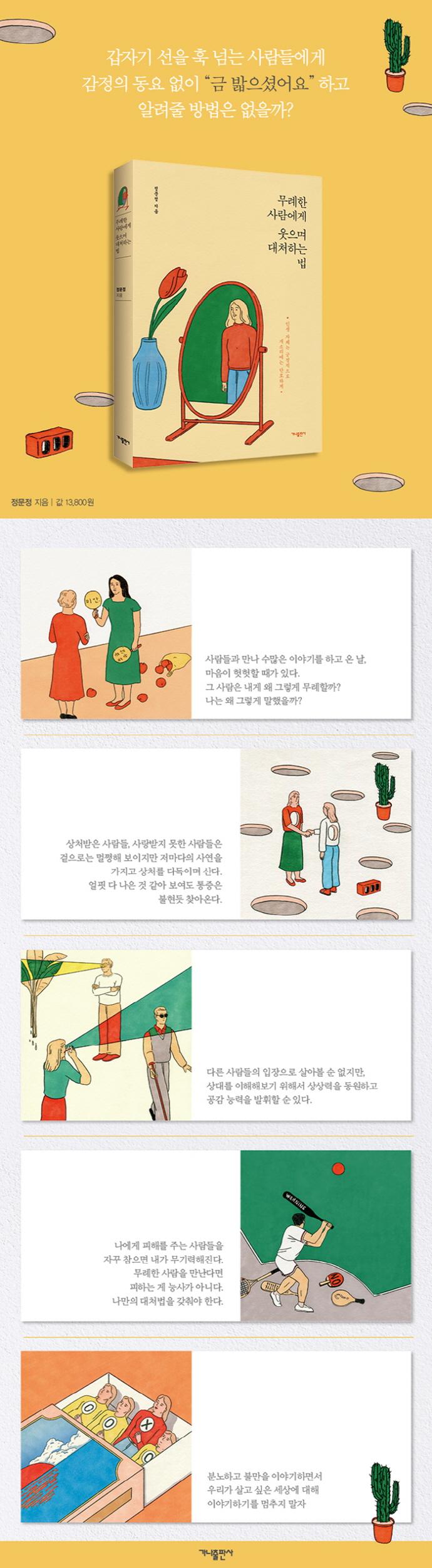 무례한 사람에게 웃으며 대처하는 법(50만 부 돌파 기념 스페셜 에디션) 도서 상세이미지
