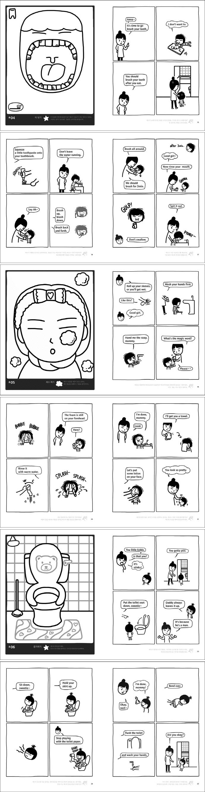 리얼토킹 키즈편(Real Talking for Kids)(집에서 한글없이 영어를 배우고 싶다면)(CD1장포함)(전4권) 도서 상세이미지