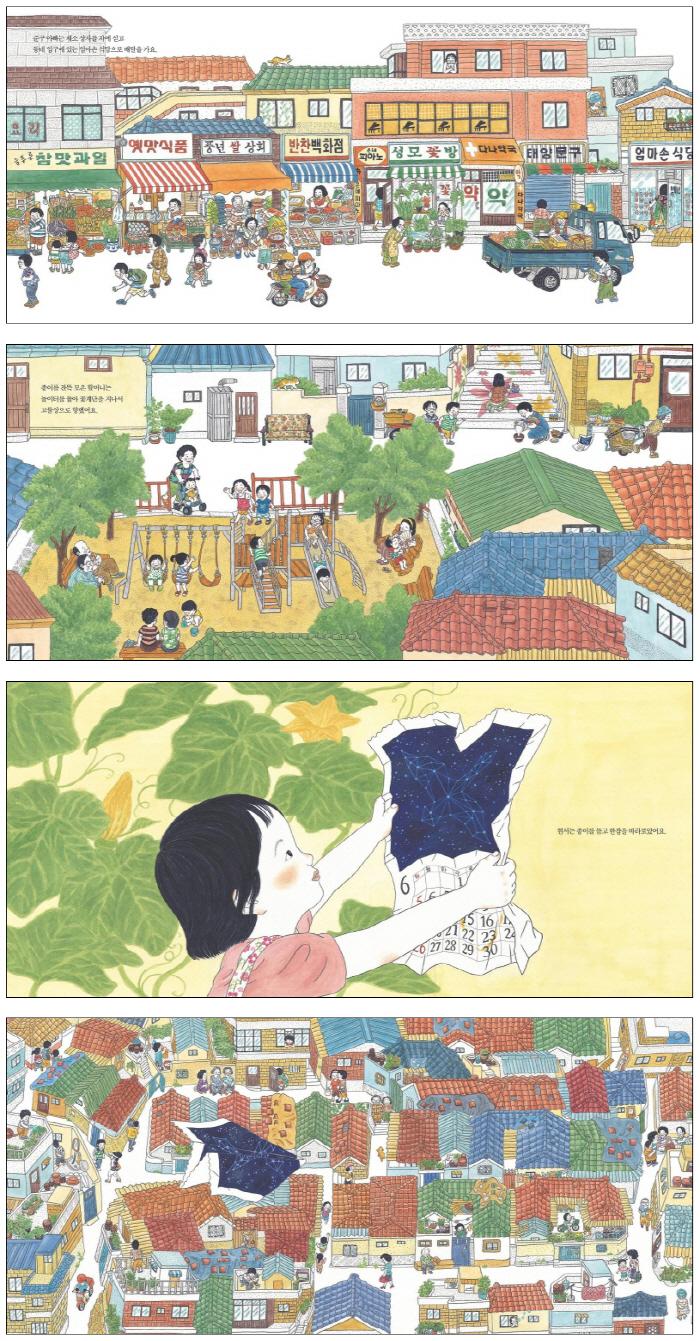우리 동네 한 바퀴(웅진 우리그림책 9)(양장본 HardCover) 도서 상세이미지