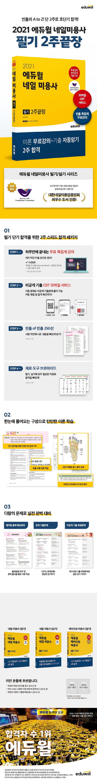 네일 미용사 필기 2주끝장(2021)(에듀윌) 도서 상세이미지