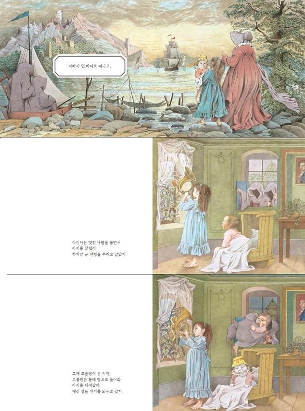 잃어버린 동생을 찾아서(네버랜드 세계의 걸작 그림책 142)(양장본 HardCover) 도서 상세이미지