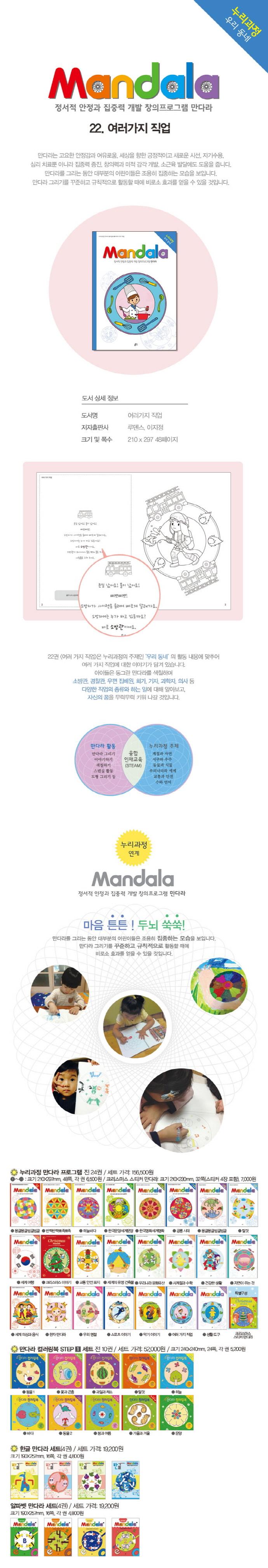 만다라(Mandala). 22: 여러 가지 직업 도서 상세이미지