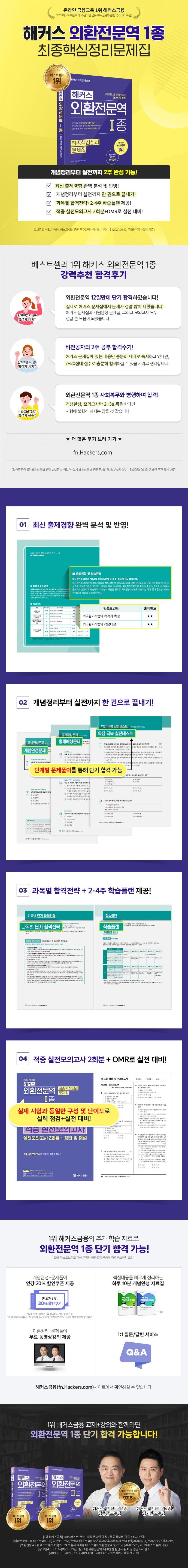 외환전문역 1종 최종핵심정리 문제집(해커스) 도서 상세이미지