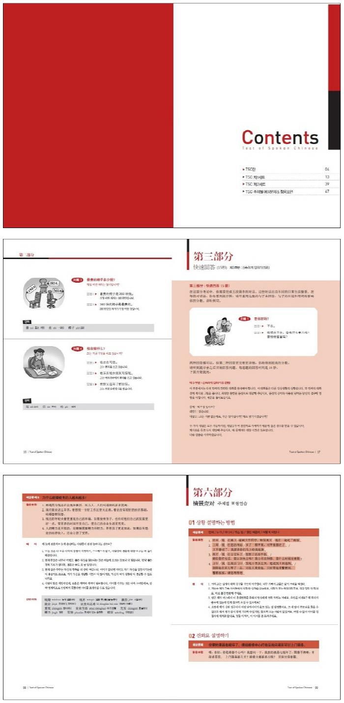 중국어 말하기시험 TSC 기출문제집 LEVEL 4(CD1장포함) 도서 상세이미지
