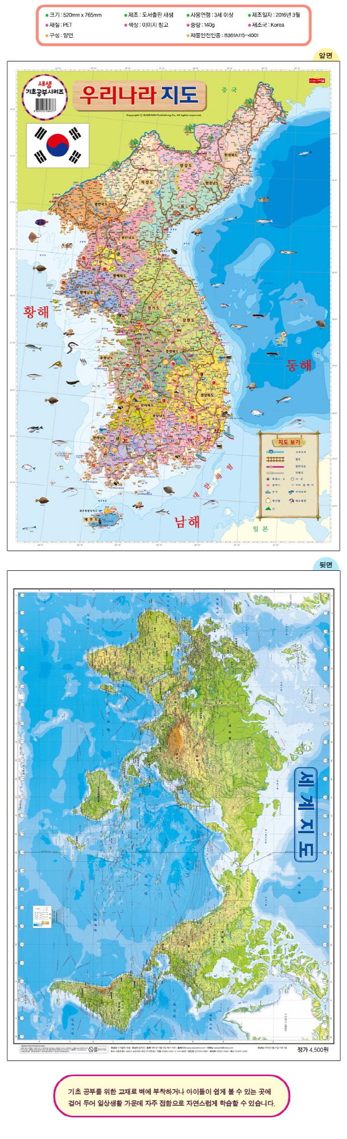우리나라 지도 세계지도(양면벽보)(기초공부시리즈) 도서 상세이미지