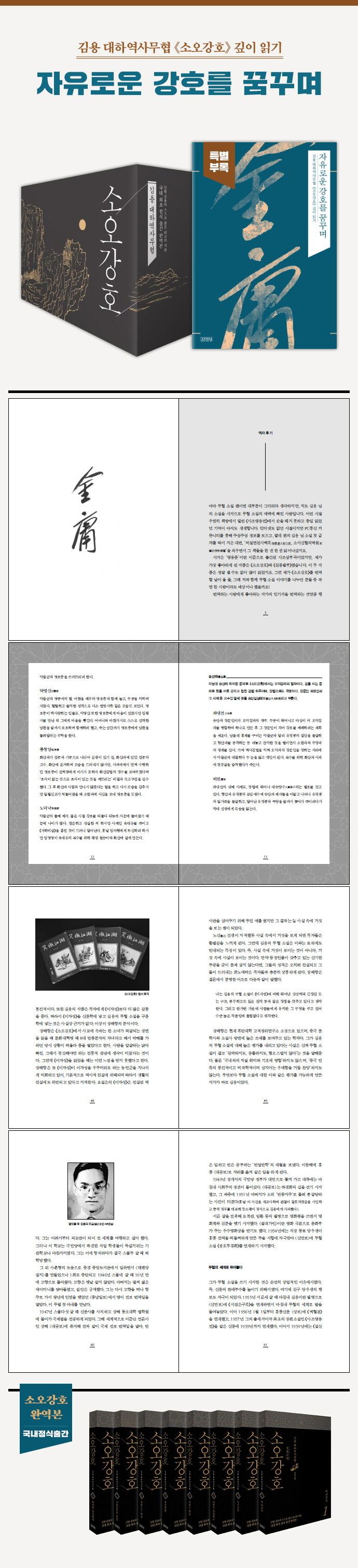 소오강호 세트(전8권) 도서 상세이미지