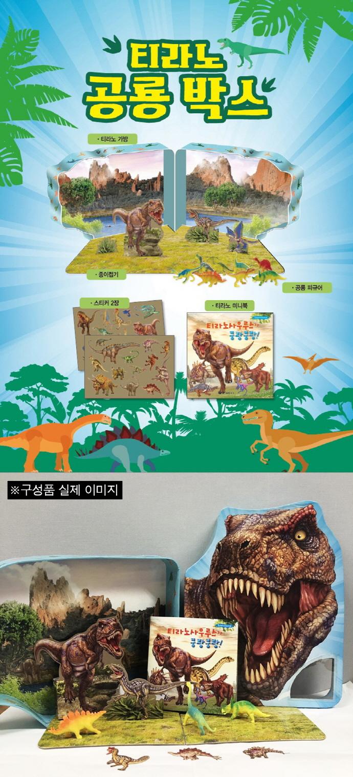 티라노 공룡 박스 도서 상세이미지