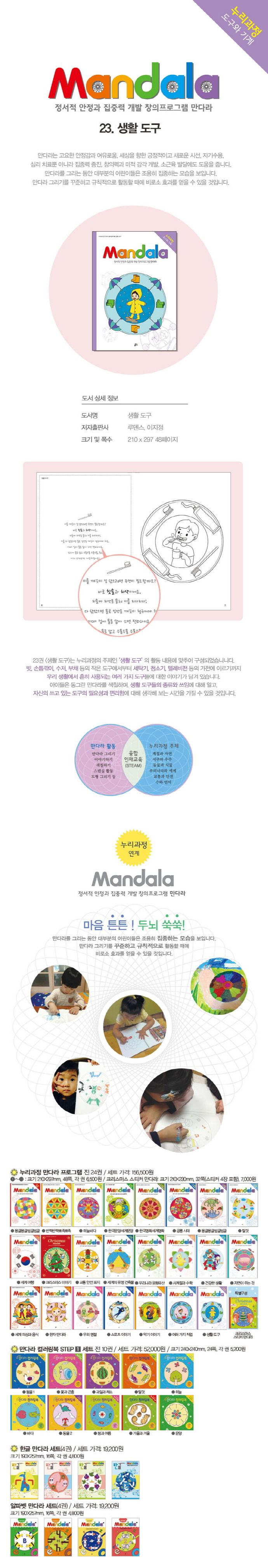 만다라(Mandala). 23: 생활 도구 도서 상세이미지