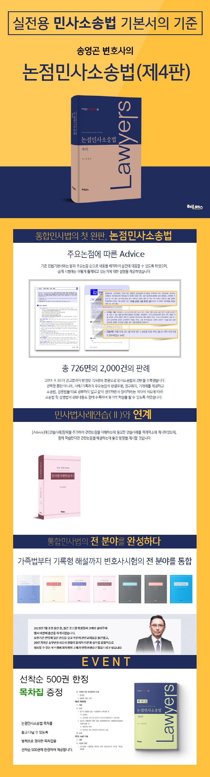 논점민사소송법(4판)(양장본 HardCover) 도서 상세이미지