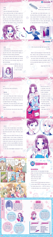 키다리 아저씨(어린이를 위한 세계 명작 2) 도서 상세이미지