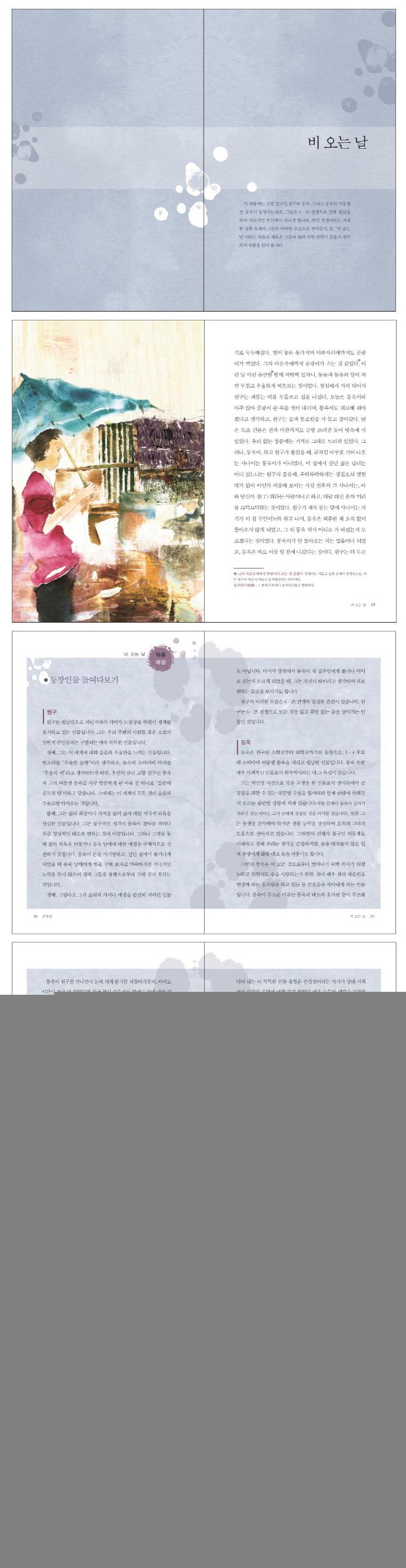 비 오는 날(사피엔스 한국문학 중 단편소설 16) 도서 상세이미지