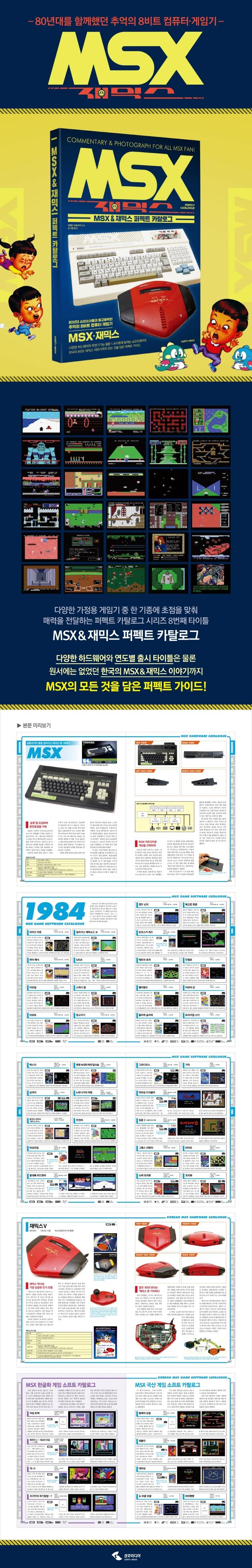 MSX & 재믹스 퍼펙트 카탈로그 도서 상세이미지