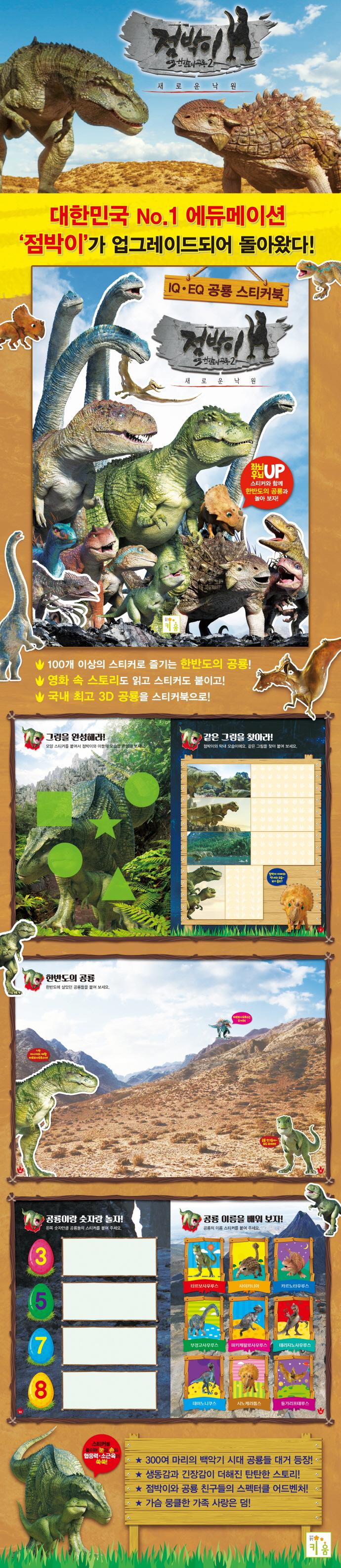 IQ·EQ 공룡 스티커북: 점박이 한반도의 공룡2 도서 상세이미지