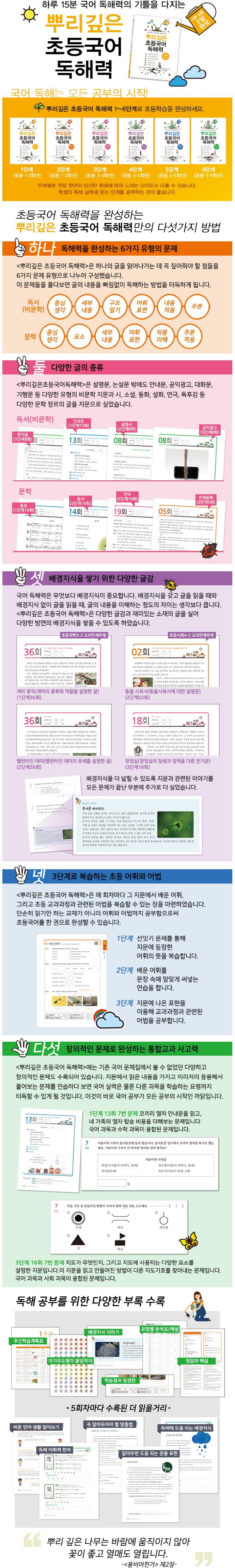 뿌리깊은 초등국어 독해력 1단계(초등 1-2학년 대상) 도서 상세이미지