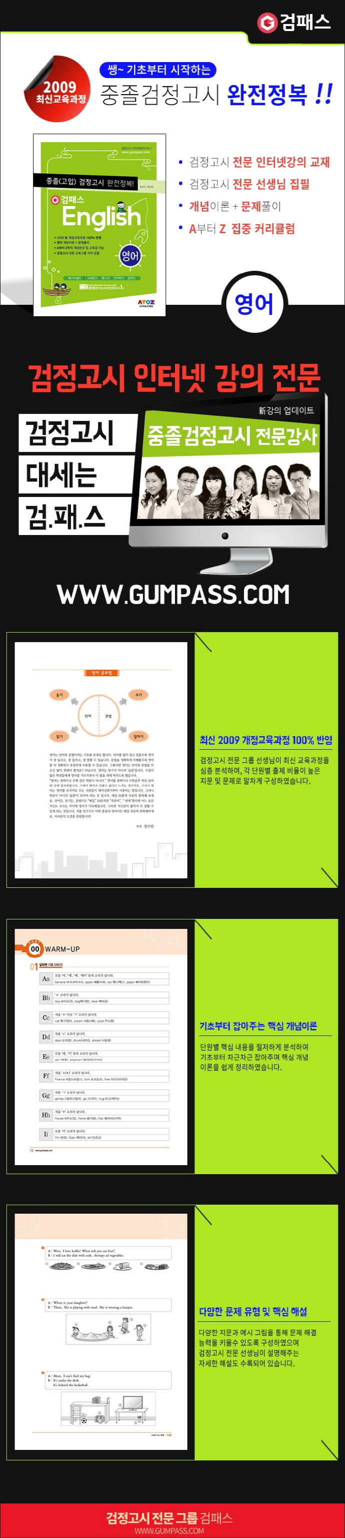 영어 중졸(고입) 검정고시 완전정복(2017)(검패스) 도서 상세이미지