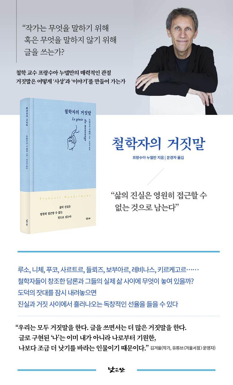 철학자의 거짓말(양장본 HardCover) 도서 상세이미지
