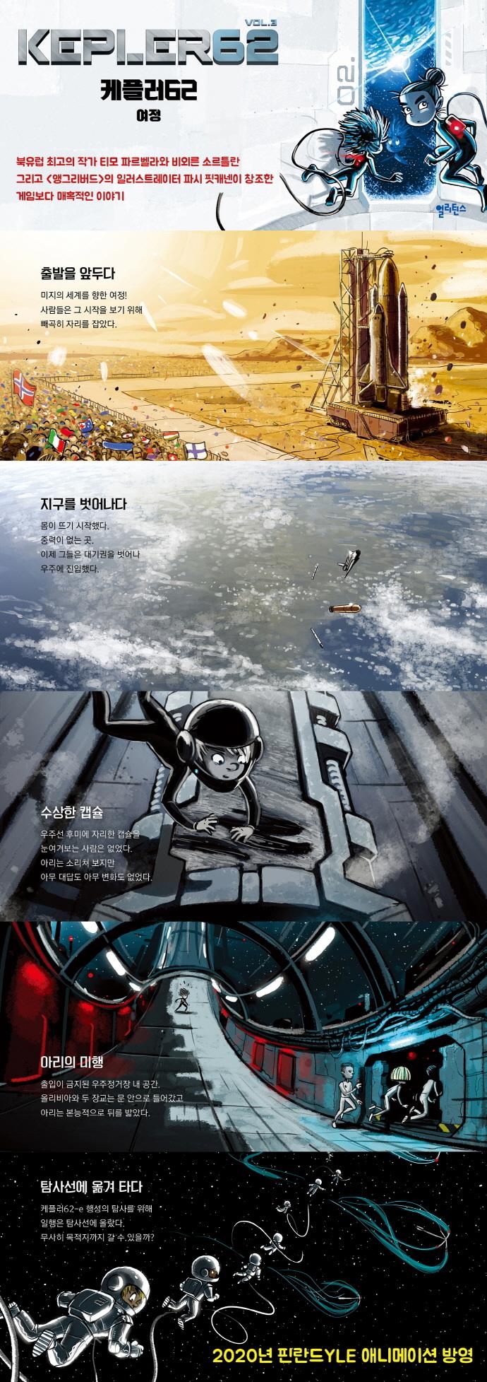 케플러62. 3: 여정(양장본 HardCover) 도서 상세이미지