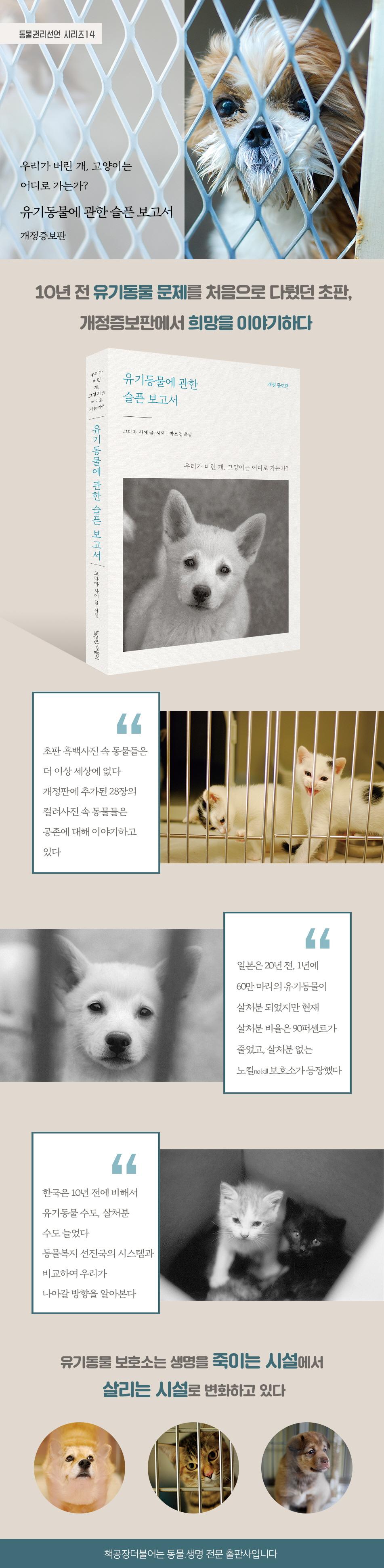 유기동물에 관한 슬픈보고서(개정증보판) 도서 상세이미지