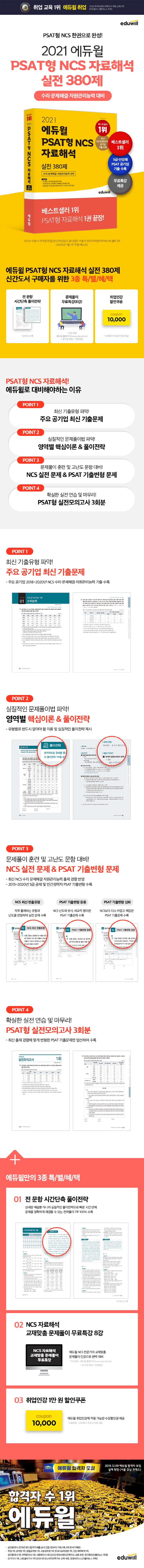 PSAT형 NCS 자료해석 실전 380제(2021)(에듀윌) 도서 상세이미지