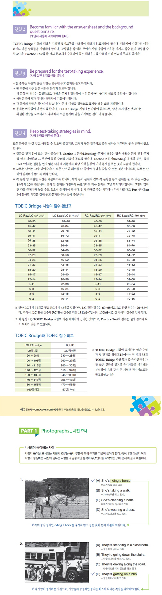 TOEIC Bridge 공식문제집(2판) 도서 상세이미지